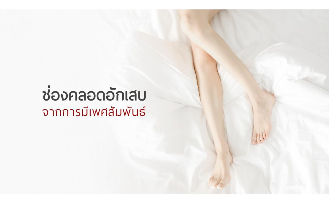 โรคช่องคลอดอักเสบจากเชื้อโปรโตซัว  (Trichomonas Vaginitis)